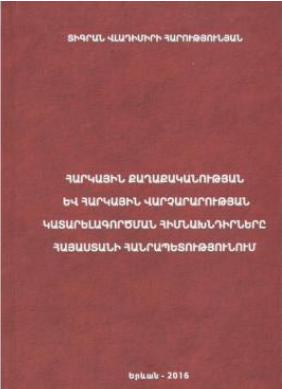 Գրքերի հրատարակում
