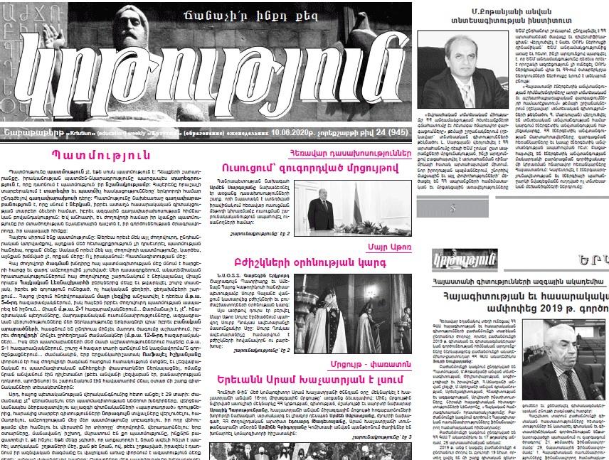 «Գիտություն» թերթի սեպտեմբերի համարում լույս է տեսել Ստեփան Պապիկյանի «Մտահոգություններ և տնտեսական հրաշքների գործնական առաջարկներ» հոդվածը