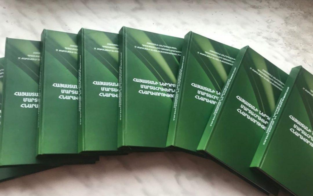 2020թ․-ին լույս է տեսել  Լիլիթ Սարգսյանի հեղինակած «Հայաստանի ներդրումները․ մարտահրավերներ և հնարավորություններ» գիրքը։