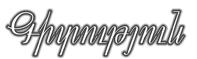 «Գիտություն» ՀՀ ԳԱԱ թերթ, մարտ N3 (351), 2021թ.  «ՏՆՏԵՍԱԳԻՏՈՒԹՅԱՆ ԻՍՏԻՏՈՒՏ. ՎԵՐԵԼՔԻ ՃԱՆԱՊԱՐՀԻՆ» Ս. Պապիկյան